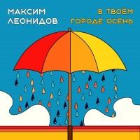 В Твоём Городе Осень - Single
