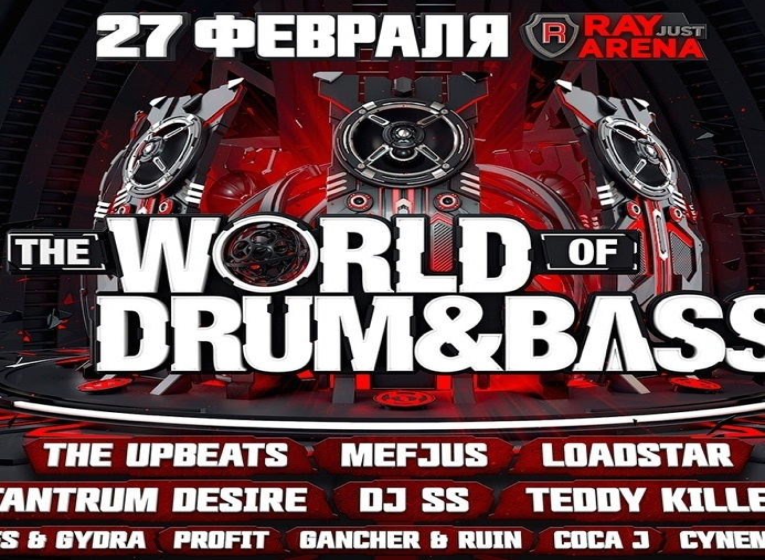 Крупнейший DRUM&BASS – фестиваль пройдет в Москве