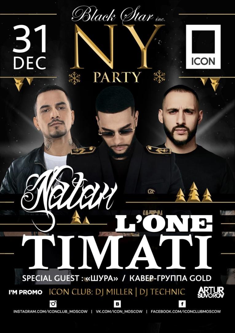 Новогодняя ночь в ICON пройдет под знаком Black Star