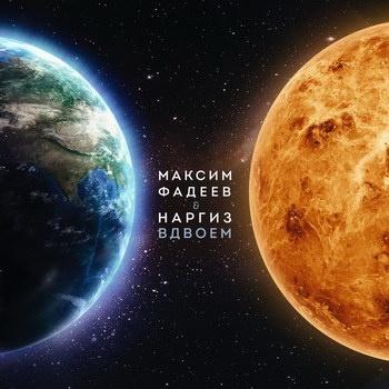 Максим Фадеев спелся с Наргиз