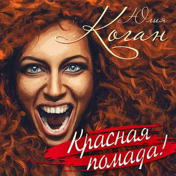 Юлия Коган выпустила новую песню