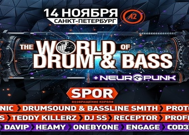 14 ноября главный Drum&Bass рейв снова в Питере!