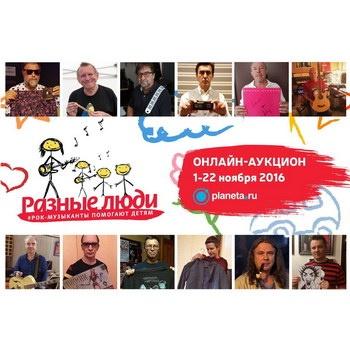 Российские рок-музыканты займутся благотворительностью