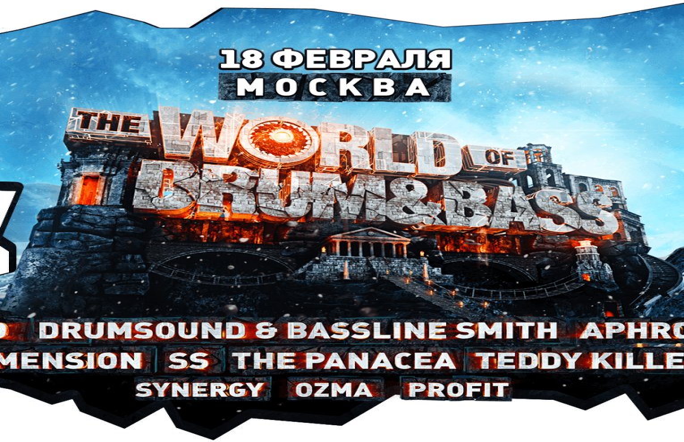 101.ru рекомендует: фестиваль World Of Drum&Bass