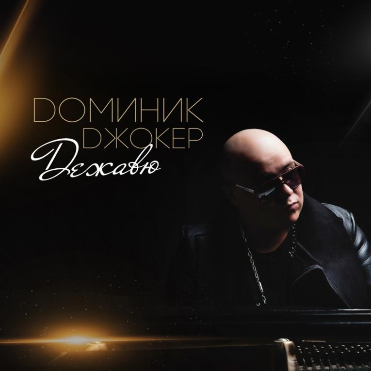 Интервью • 101.ru: Доминик Джокер «В нашей жизни не так много солнца. Самое главное - солнце восходи