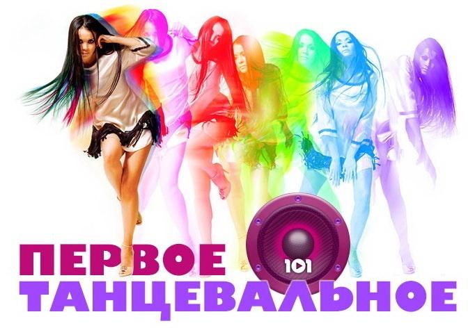 Слушай новое «Первое Танцевальное» радио!