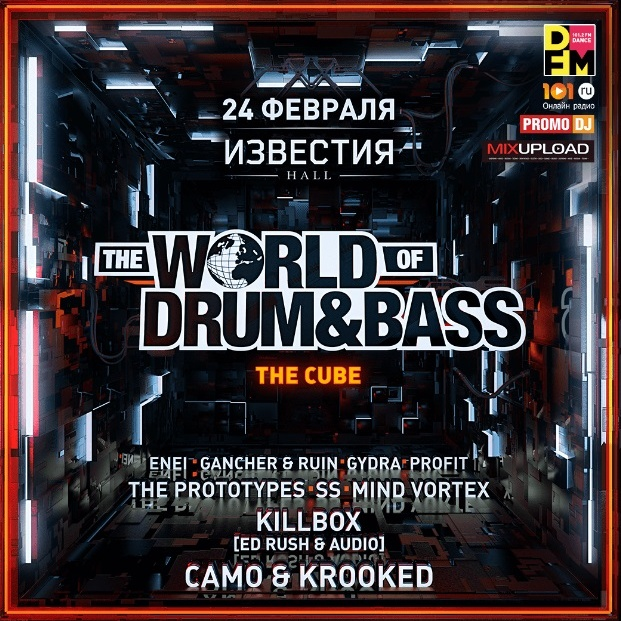WORLD OF DRUM & BASS в ИЗВЕСТИЯ HALL