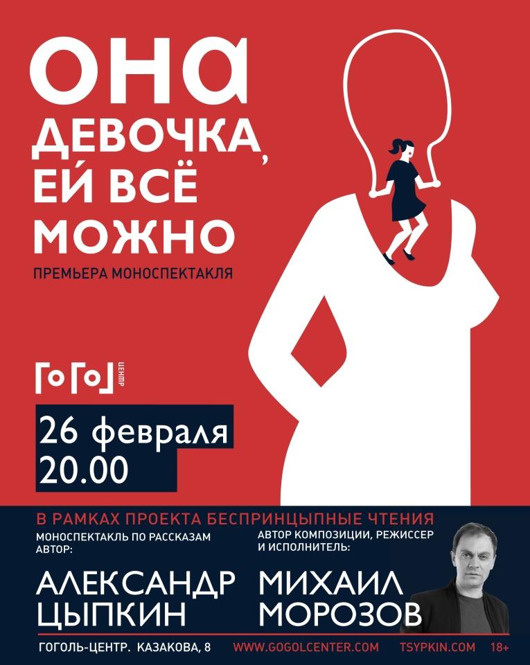 Премьера моноспектакля Михаила Морозова