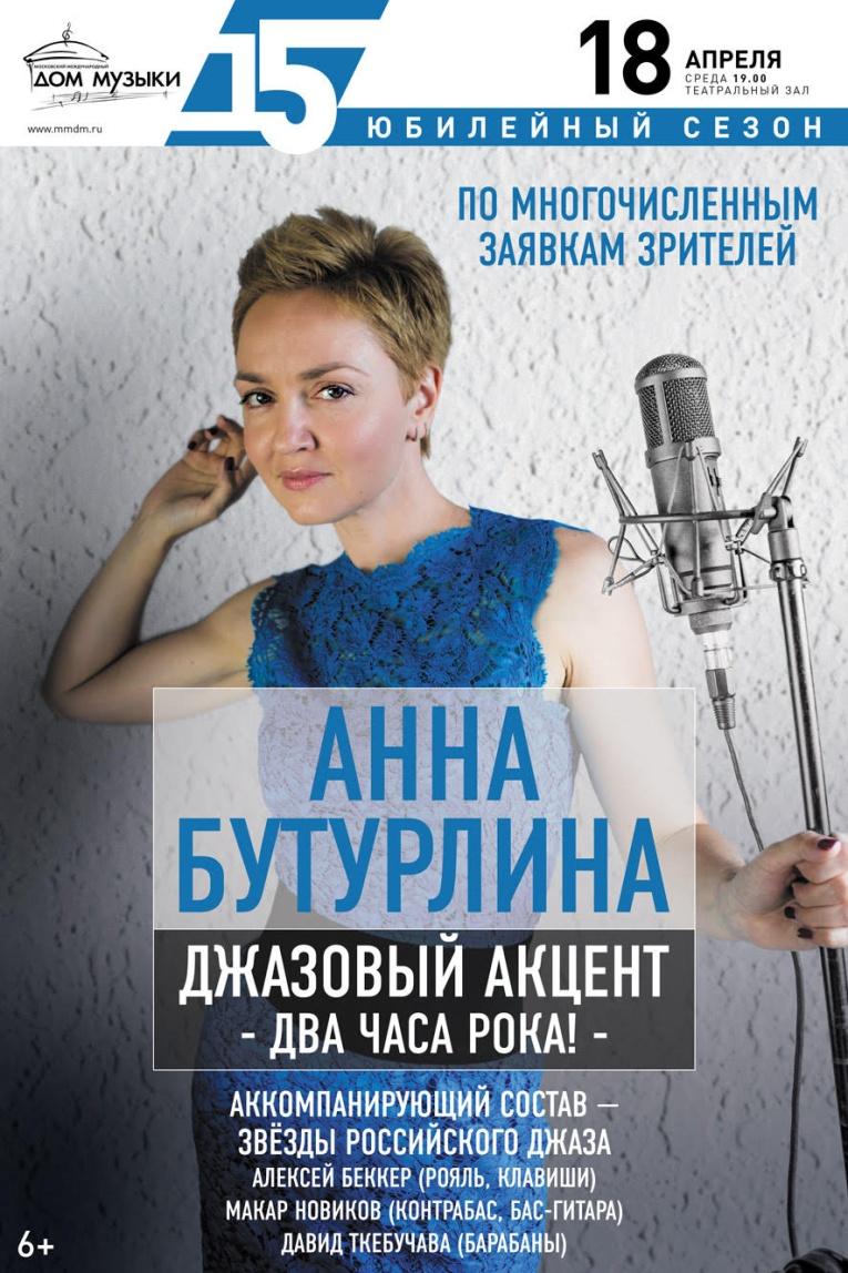 Анна Бутурлина в весенней программе «Джазовый акцент: два часа рока»