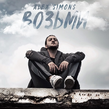 Популярный голландский певец презентовал сингл «Возьми»
