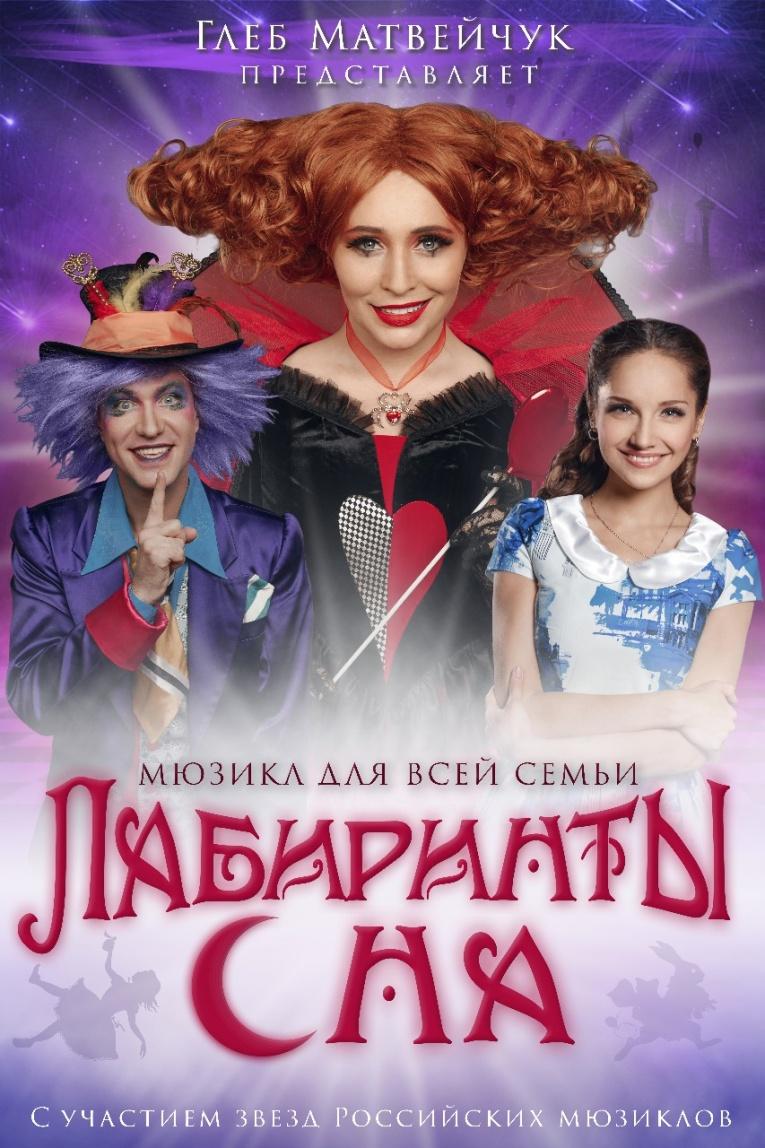 Новый мюзикл с Глебом Матвейчуком