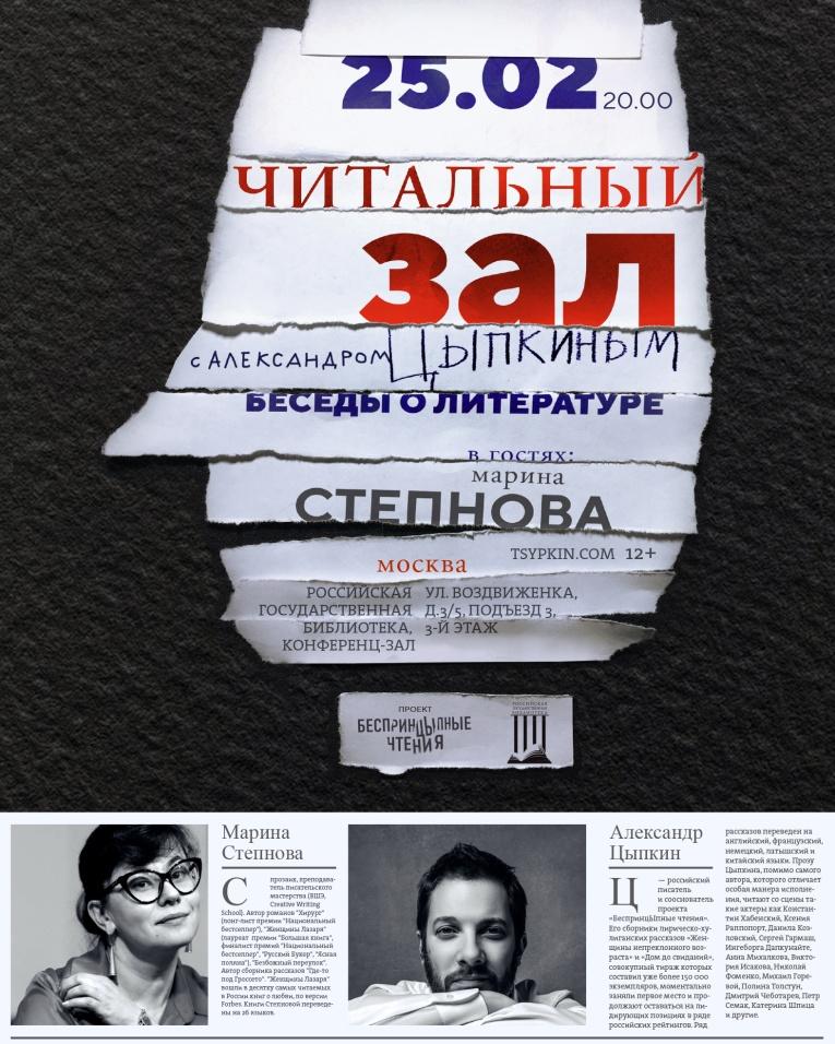 Премьера!«Читальныйзал»с АлександромЦыпкинымвЛенинке
