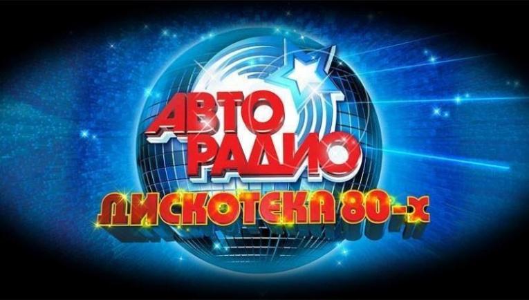 На 18-й фестиваль «Дискотека 80-х» в Москву приедут слушатели «Авторадио» со всей России