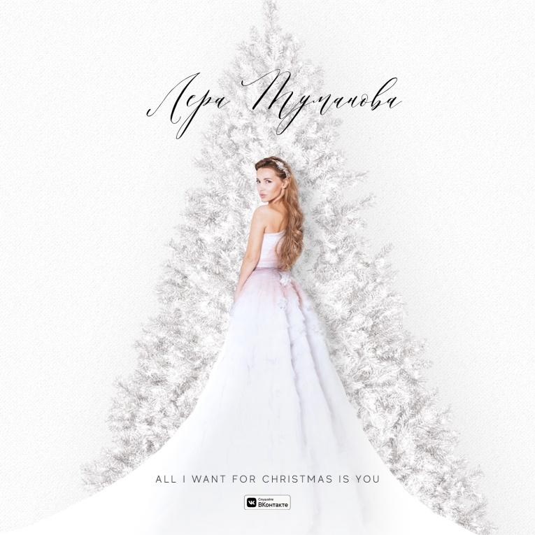 Певица Лера Туманова выпустила кавер-версию  хита «All I Want For Christmas Is You»