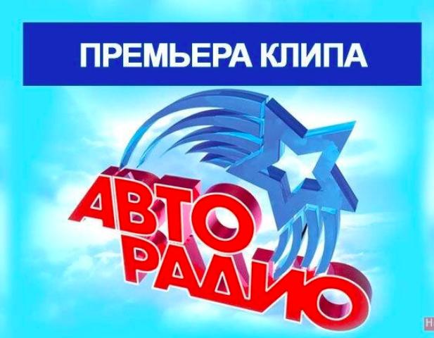 Состоялась премьера клипа на гимн «Авторадио»