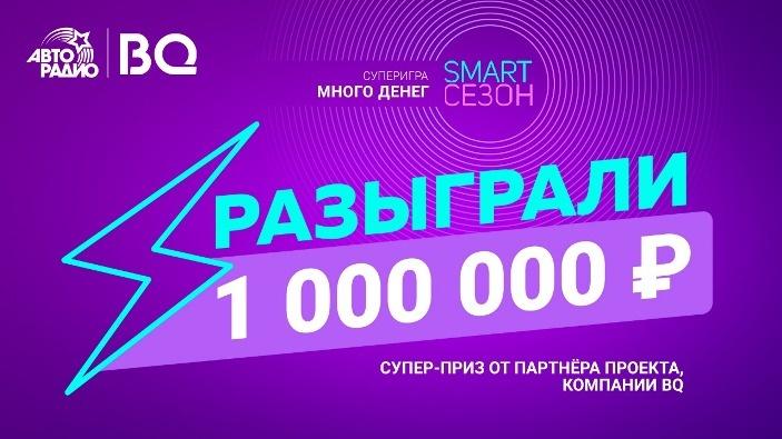 Житель Севастополя слушал «Авторадио» и стал миллионером