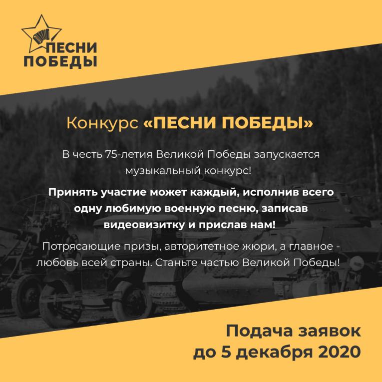 Вокальный конкурс «ПесниПобеды» напомнит россиянам о радости и боли родной страны