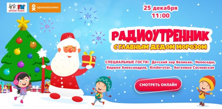 «Радиоутренник» со Всероссийским Дедом Морозом и звёздными гостями