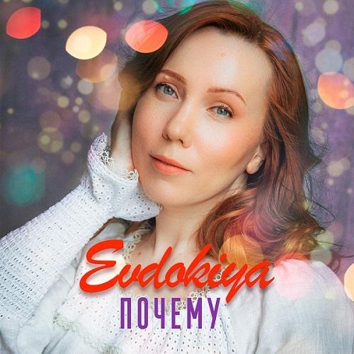 Певица Evdokiya представила новый сингл «Почему»