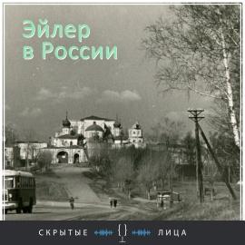 #59 Эйлер в России - Серово