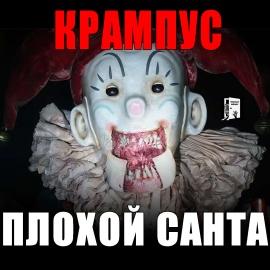 Крампус: демон против бабки. обзор фильм (krampus 2015)