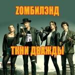 Zомбилэнд: Контрольный выстрел - престарелые зомби. Обзор фильма 2019 Double Tap