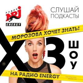 NRJ-ХЗ-шоу_Podcast_#9_Александр_Рогов