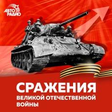 Сражения Великой Отечественной войны