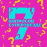 7 ВОПРОСОВ СУПЕРЗВЕЗДЕ | Мила Сивацкая | Эпизод #8