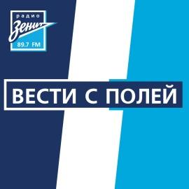 Реакция «Зенита» на победу «Челси» и рейтинг самых красивых эмблем футбольных клубов» - 31.05.21