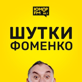 Шутки Фоменко - #31
