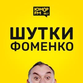 Шутки Фоменко - #34