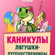 Каникулы Лягушки-Путешественницы