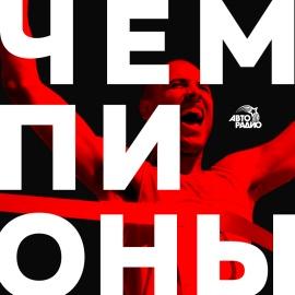 Сергей Федоров. О выборе между футболом и хоккеем, скандальном переезде в США и трех чемпионствах НХЛ