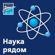 Наука рядом