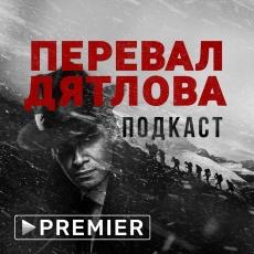 «Перевал Дятлова» | Подкаст PREMIER