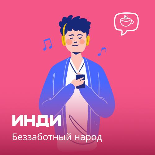 Станция ЮАО на 101.ru