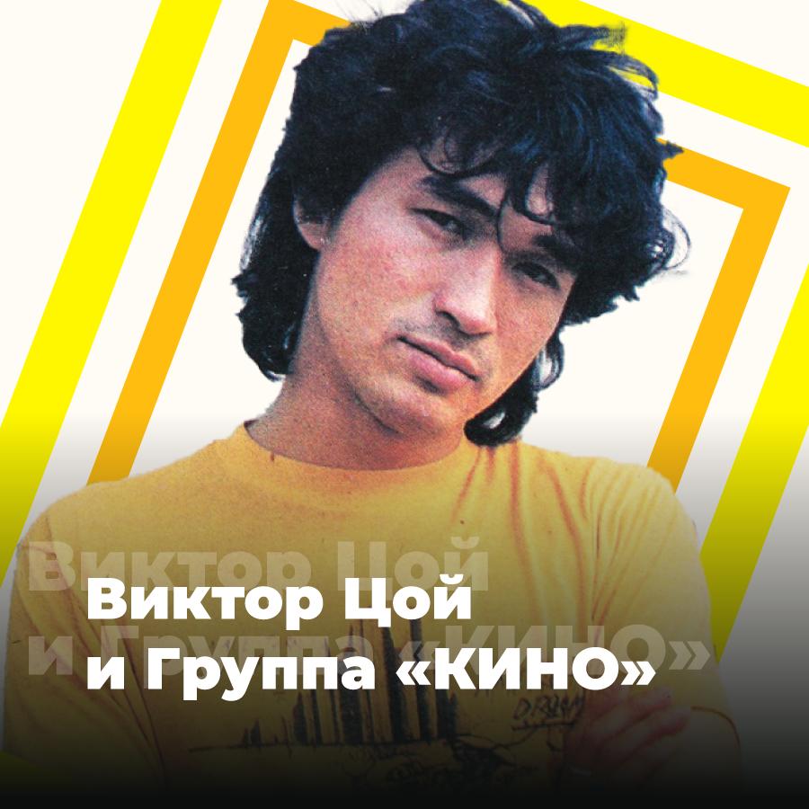 Станция Виктор Цой и группа «КИНО» на 101.ru