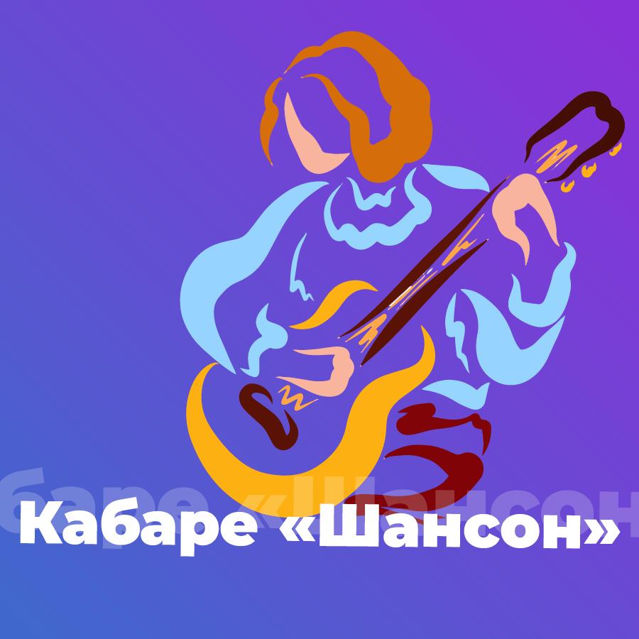 Станция Кабаре «Шансон» на 101.ru