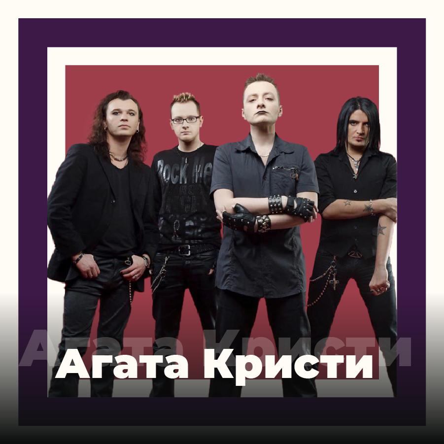 Станция Агата Кристи на 101.ru