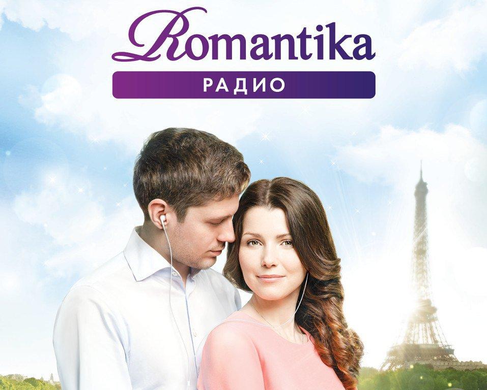 10 лет! Радио Romantika принимает поздравления и дарит подарки!